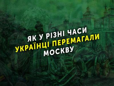 Як у різні часи українці перемагали Москву