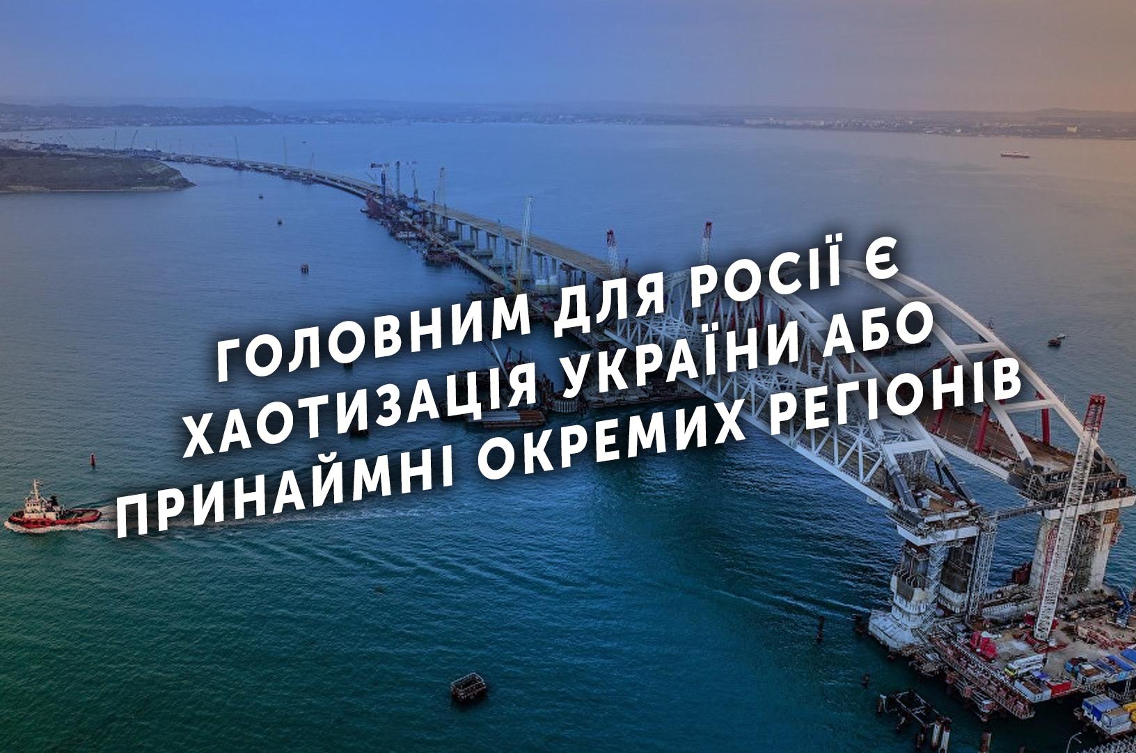 Головним для Росії є хаотизація України або принаймні окремих регіонів