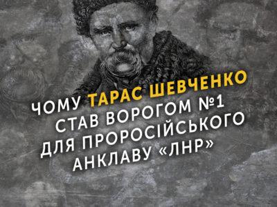 Чому Тарас Шевченко став ворогом №1 для проросійського анклаву «ЛНР»