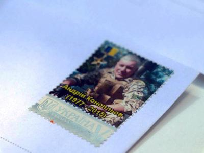 Пам'ять про Героя України Андрія Конопльова увіковічено на поштовій марці