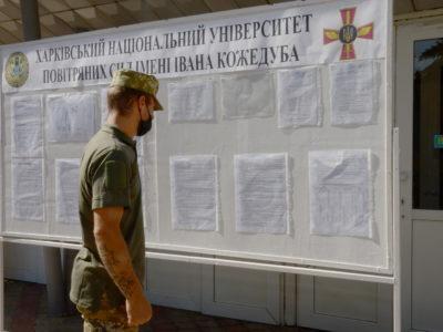 Харківські військові виші відкрили двері для абітурієнтів