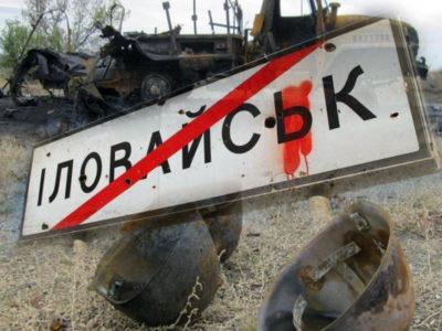 Україна найближчим часом передасть до Міжнародного кримінального суду у Гаазі новий пакет доказів учинення російськими військовими воєнних злочинів під час боїв за Іловайськ