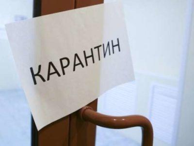 Карантин продовжать до 30 квітня: уряд опублікував відповідну постанову