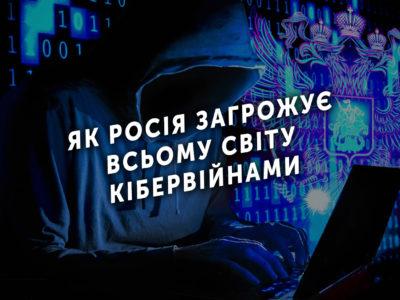 Як Росія загрожує всьому світу кібервійнами
