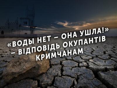 «Воды нет – она ушла!» – відповідь окупантів кримчанам