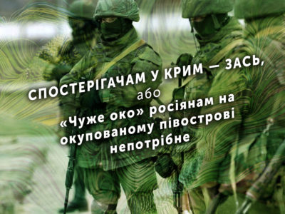 Спостерігачам у Крим — зась, або «Чуже око» росіянам на окупованому півострові непотрібне