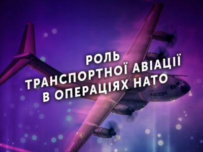 Роль транспортної авіації в операціях НАТО