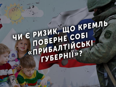 Чи є ризик, що Кремль поверне собі «прибалтійські губернії»?
