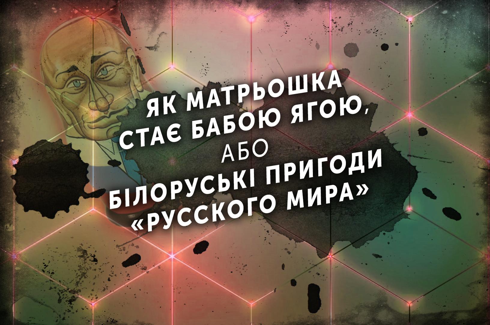 Як матрьошка стає Бабою Ягою,  або Білоруські пригоди «русского мира»