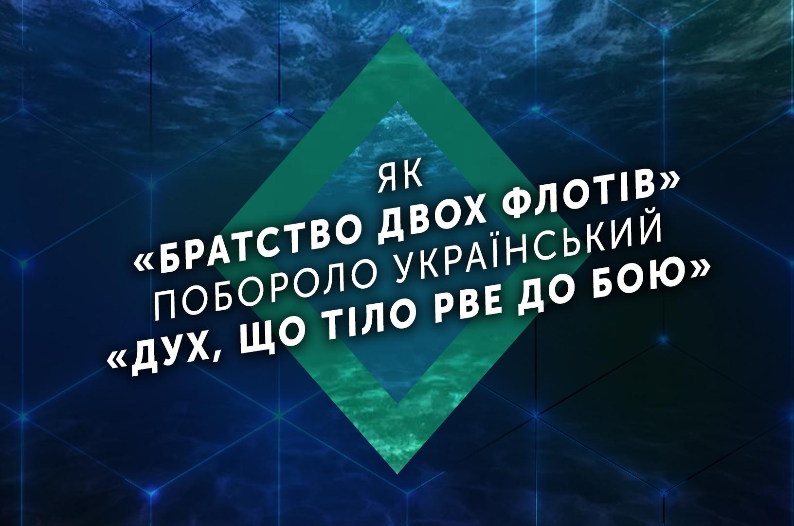Як «братство двох флотів» побороло український «дух, що тіло рве до бою»