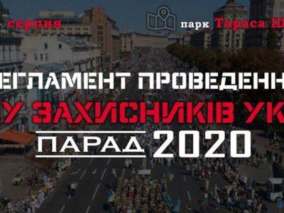 Марш захисників України: зовнішній вигляд учасників, порядок шикування та заходи безпеки