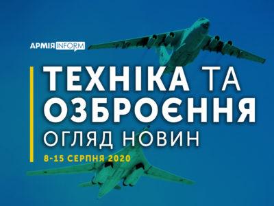 Огляд новин ОВТ: Росія об'єднує авіабудівні корпорації, перший політ другого турецько-українського Akinci та ізраїльські контейнерні дрони
