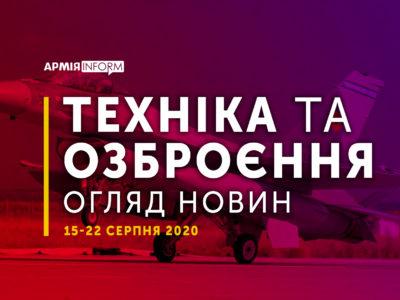 Огляд новин ОВТ: про найпопулярнішу оборонну корпорацію на виставці в Україні, військові випробування в Арктиці та нову американську систему оборони KC-46A