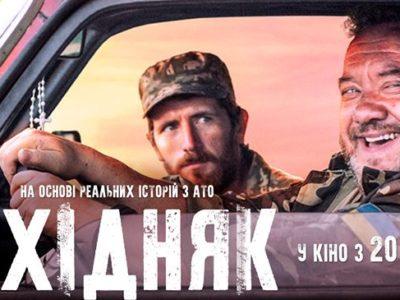 Виходить у прокат роуд-муві «Східняк» про війну на Донбасі, заснований на реальних історіях