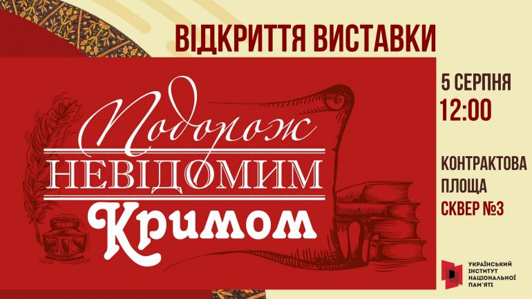 У Києві відкрилася виставка, де можна здійснити подорож невідомим Кримом
