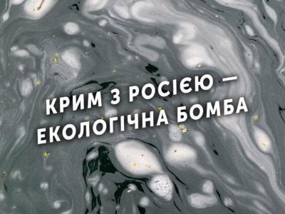 Крим з Росією — екологічна бомба