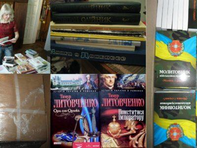 Як відомий автор історичних романів про козацьку добу сформував першу фронтову бібліотеку