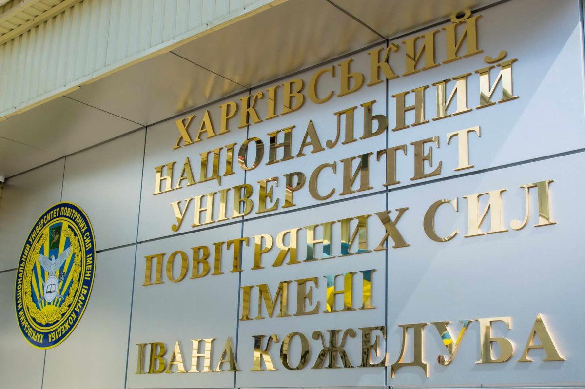 Інформація про так зване масове відрахування курсантів Харківського університету не відповідає дійсності