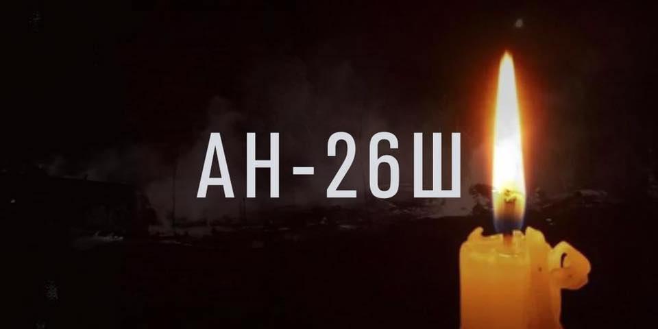 Урядова комісія продовжує з'ясовувати причини авіаційної катастрофи неподалік Чугуєва