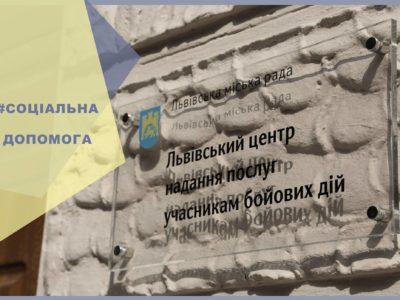 Львівська міська рада виплатить учасникам АТО 3,5 мільйона гривень