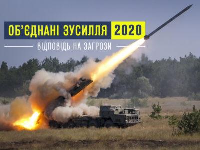 «Об'єднані зусилля — 2020»: відповідь на загрози