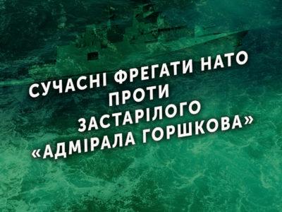 Сучасні фрегати НАТО проти застарілого «Адмірала Горшкова»