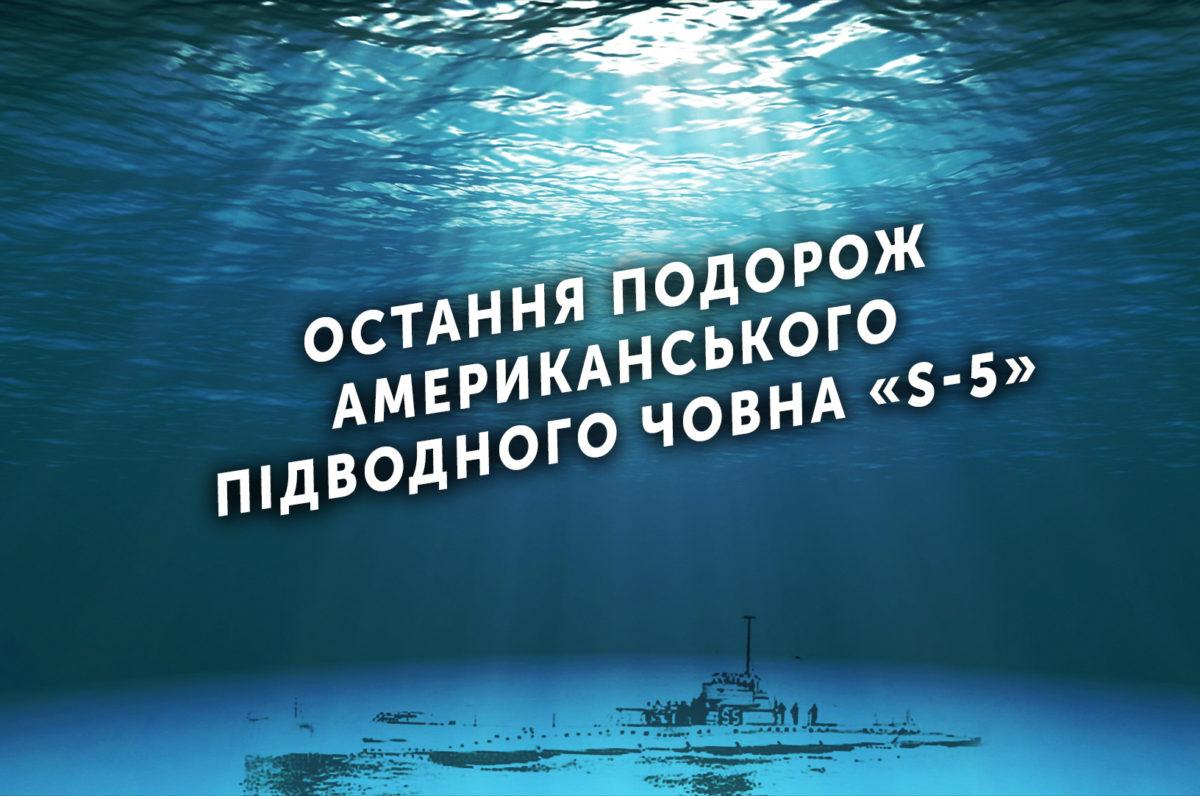 Остання подорож американського підводного човна «S-5»