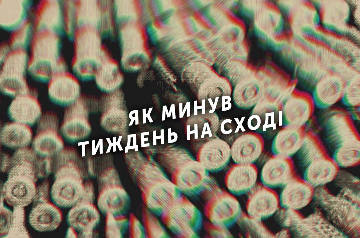 Тиждень на передовій: шість ворожих обстрілів, двоє військовослужбовців України зазнали бойового травмування
