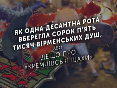 Як одна десантна рота вберегла сорок п'ять тисяч вірменських душ, або Дещо про «кремлівські шахи»