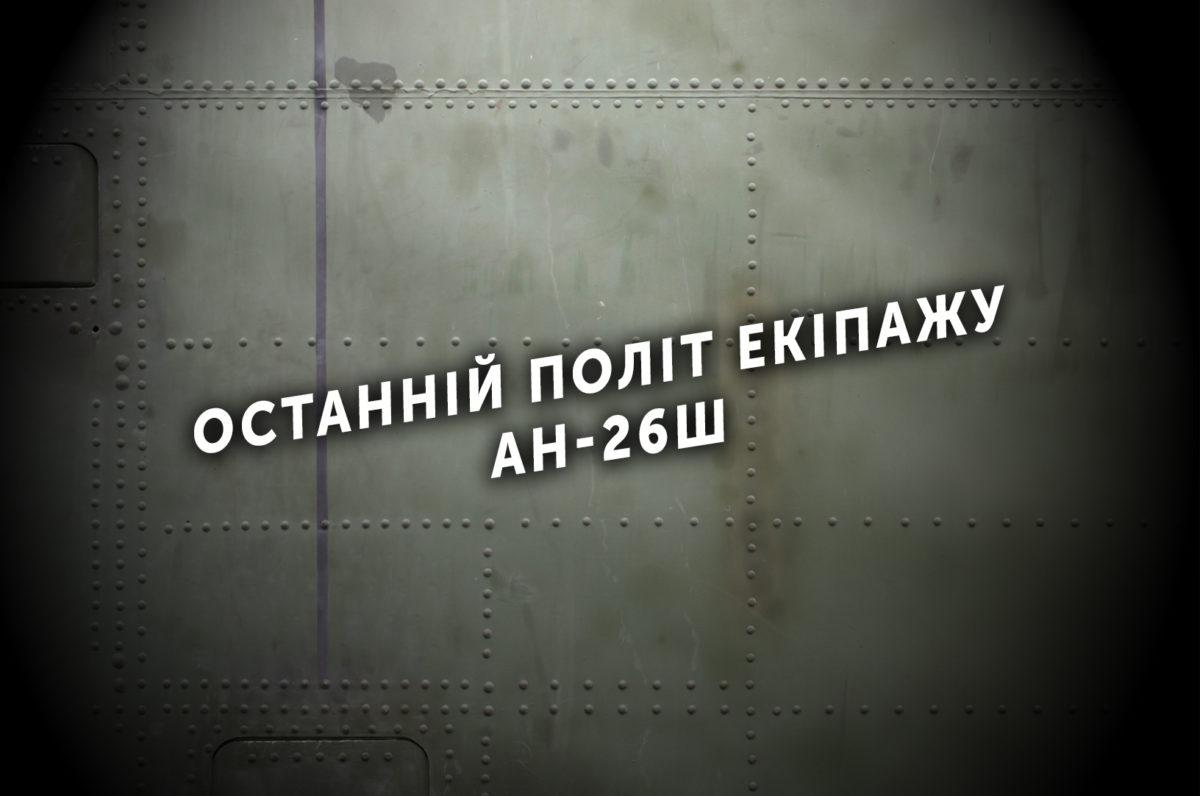 Останній політ екіпажу Ан-26Ш