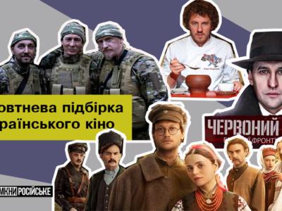 Вмикай українське: новинки кіно, що цікаво розповідають про нашу історію