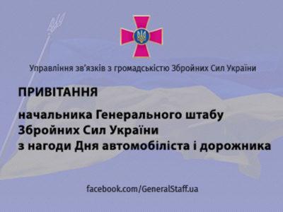 Привітання начальника Генерального штабу Збройних Сил України з нагоди національного професійного свята Дня автомобіліста і дорожника