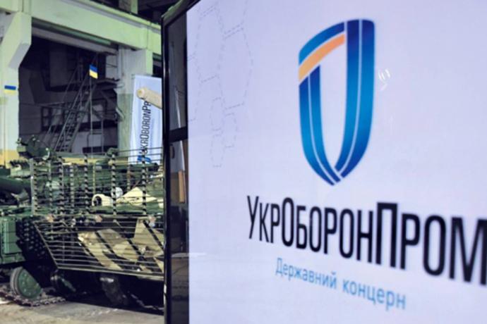 «Укроборонпром» завершив перший етап трансформації концерну
