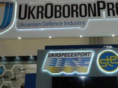 Укроборонпром планують розділити на два холдинги
