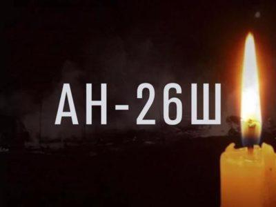 Небесна Ескадрилья навіки над нами. Пам'яті загиблих у авіакатастрофі Ан-26Ш