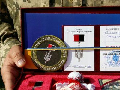 Військовим, медикам та волонтерам вручили орден «Народного Героя України»