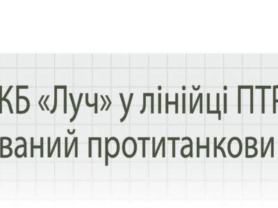 «Серед новинок КБ «Луч» у лінійці ПТРК – надлегкий керований протитанковий комплекс»