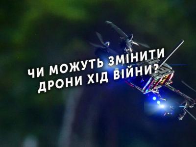 Чи можуть змінити дрони перебіг війни
