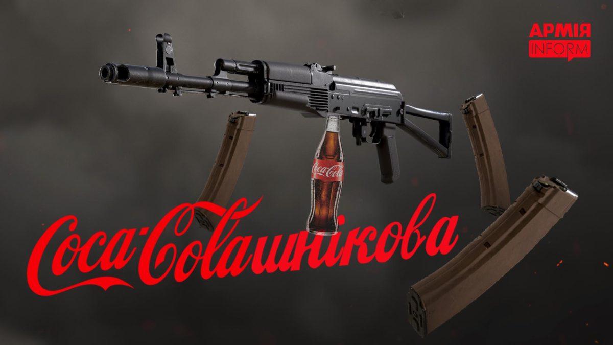 Про дружбу «Кока-коли»… з автоматом Калашникова, або кілька дієвих «дідівських» способів чищення зброї