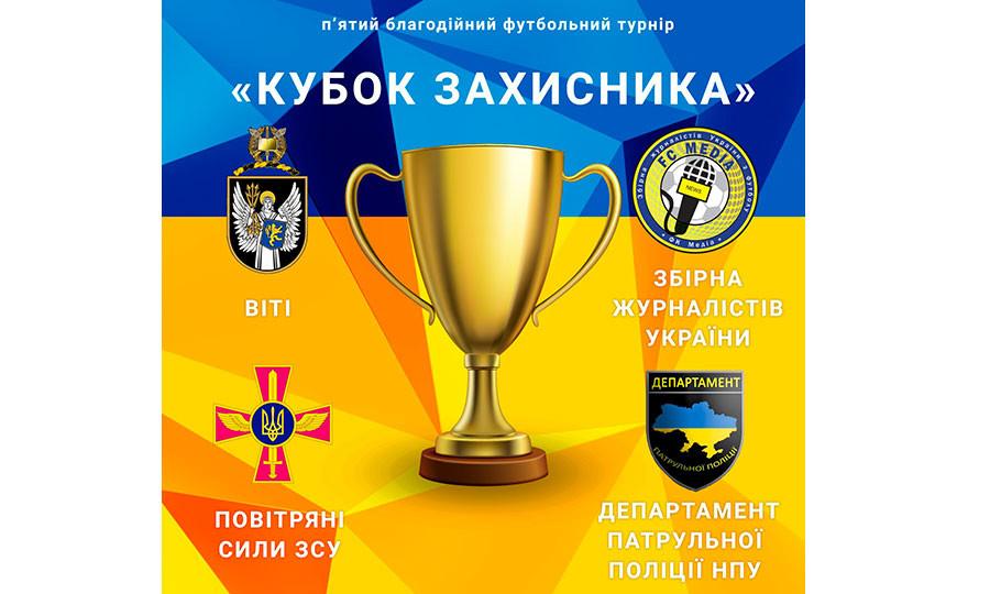 У Києві відбудеться благодійний турнір із мініфутболу «Кубок захисника»