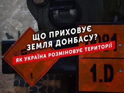 Що приховує земля Донбасу? Як Україна розміновує території