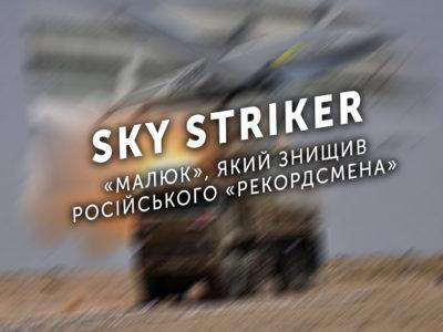 Sky Striker – «малюк», який знищив російського «рекордсмена»