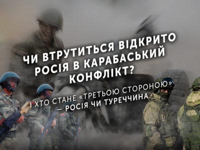 Чи втрутиться відкрито Росія в Карабаський конфлікт? І хто стане «третьою стороною» — Росія чи Туреччина