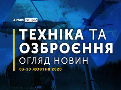 Огляд новин ОВТ: 3 – 10 жовтня
