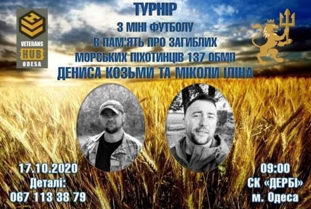 В Одесі відбувся футбольний турнір пам'яті загиблих морських піхотинців Дениса Козьми та Міколи Іліна