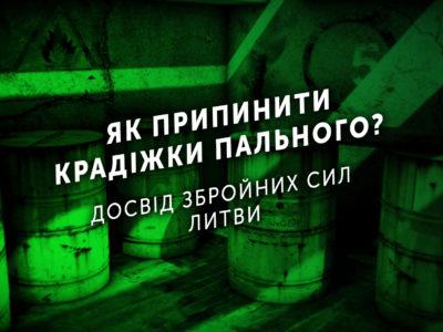 Як припинити крадіжки пального: досвід Збройних сил Литви