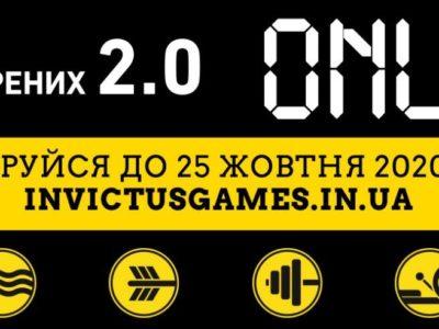 Вперше в Україні відбудуться Ігри Нескорених 2.0 ONLINE