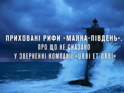 Приховані рифи ТОВ «Маяк-Південь». Про що не сказано у зверненні компанії Urbi et Orbi