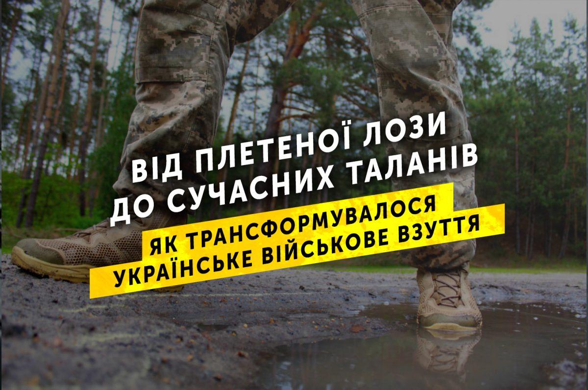 Від плетеної лози до сучасних таланів: як трансформувалося українське військове взуття