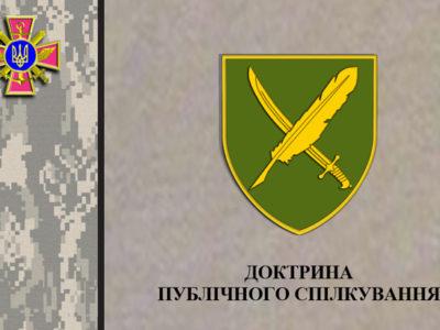 Доктрина публічного спілкування допоможе і командиру, і пресофіцеру, і кожному військовослужбовцю розуміти основні принципи публічної комунікації